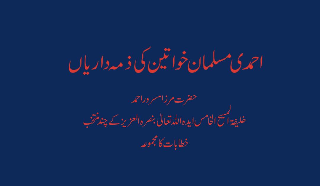 Responsibilities of Ahmadi Muslim Women (Urdu)