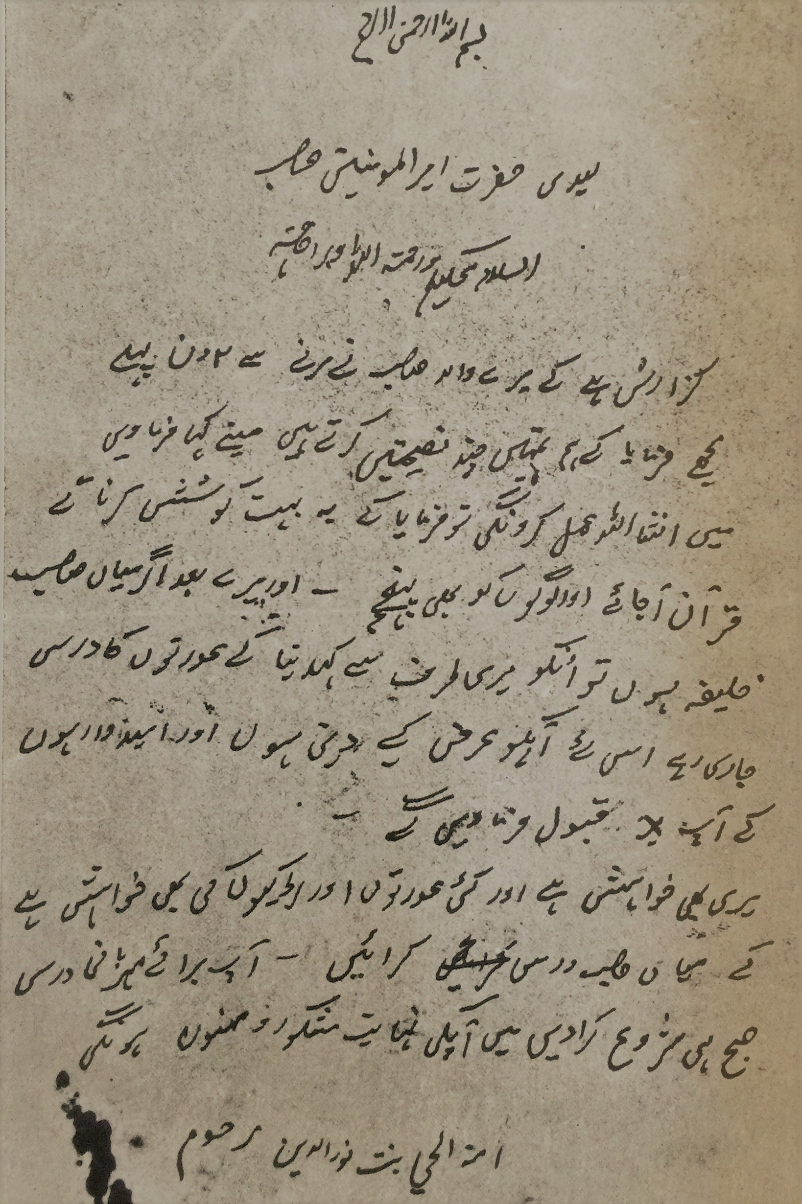 about-us-lajna-historic-letter