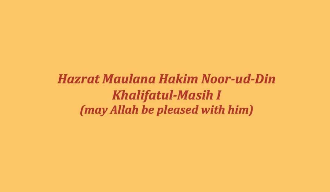 Hazrat Maulana Hakim Noor ud Din Khalifatul Masih I