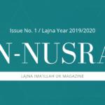 publication-an-nusrat-2019-20-issue-1