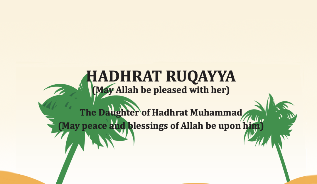 Hazrat Ruqayya (ra)