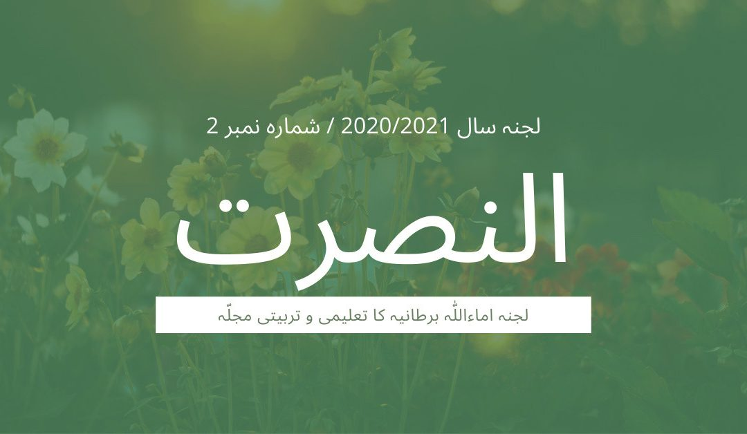 An Nusrat 2020-2021 – Issue 2 – Urdu